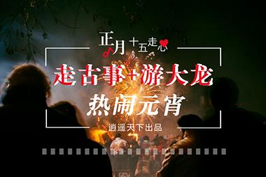 武汉自驾游:2017年福建龙岩闹元宵自驾游