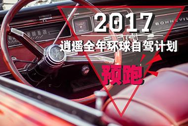 武汉自驾游:2017全年环球自驾游线路行程合集,必藏精华贴!