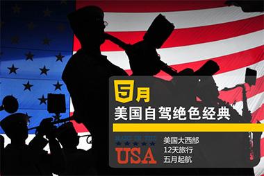 【武汉自驾游】五一自驾游经典线路:美国1号公路+66号公路12天落地自驾