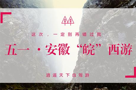 【2017年五一自驾游】皖西三日休闲游:裂谷―古镇―度假村―亲子休闲