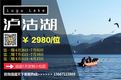【2017年暑假自驾游】丽江泸沽湖深度游